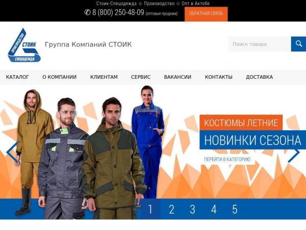 aktobe.stoitex.ru