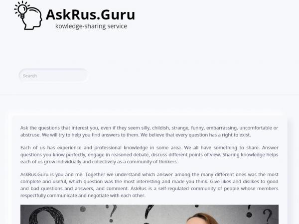 askrus.guru
