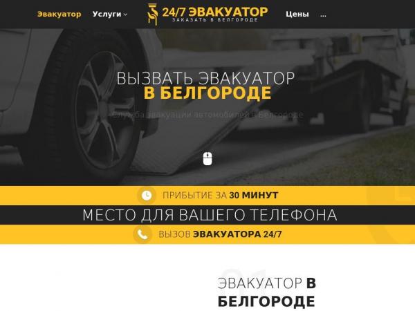 belgorod.glavtrak.ru