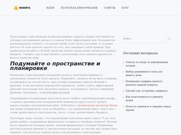 kogorta.od.ua