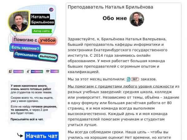 natalibrilenova.ru