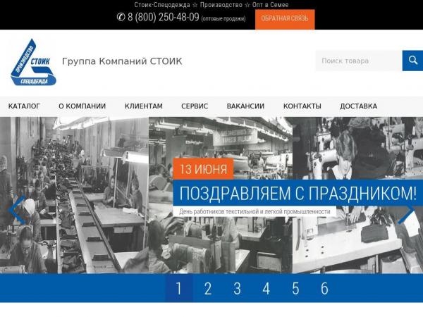 semey.stoitex.ru
