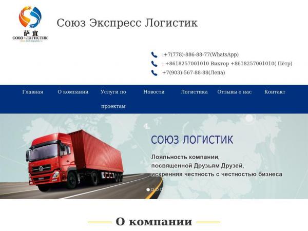 sun-logistics.ru